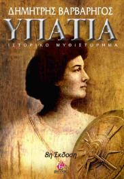 6_ypatia_new_cover